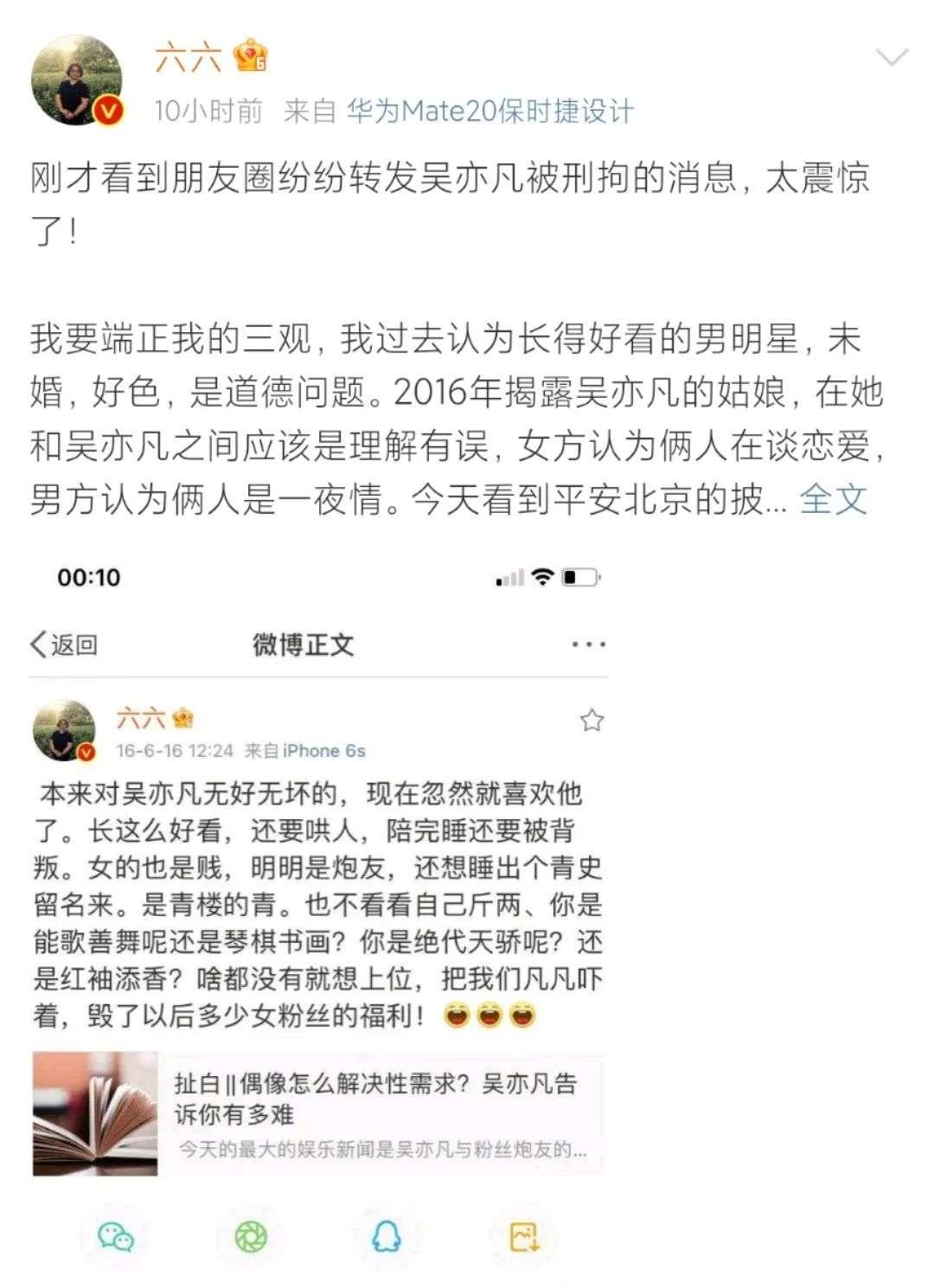 法律面前沒有頂流明星  被製造的 Kris Wu 以及被毀掉的 吳亦凡 8