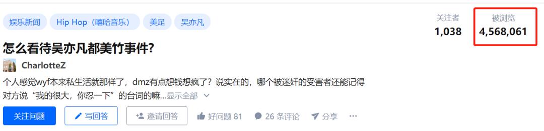 7月热词流行词调研:绝对优势、吴亦凡……插图8