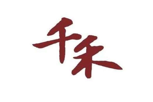 """千禾味业中期净利下滑58%""""过度营销""""的锅?"""