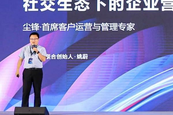 尘锋信息联合创始人姚蔚:社交生态下的企业营销新格局丨WISE2021企业服务生态峰会