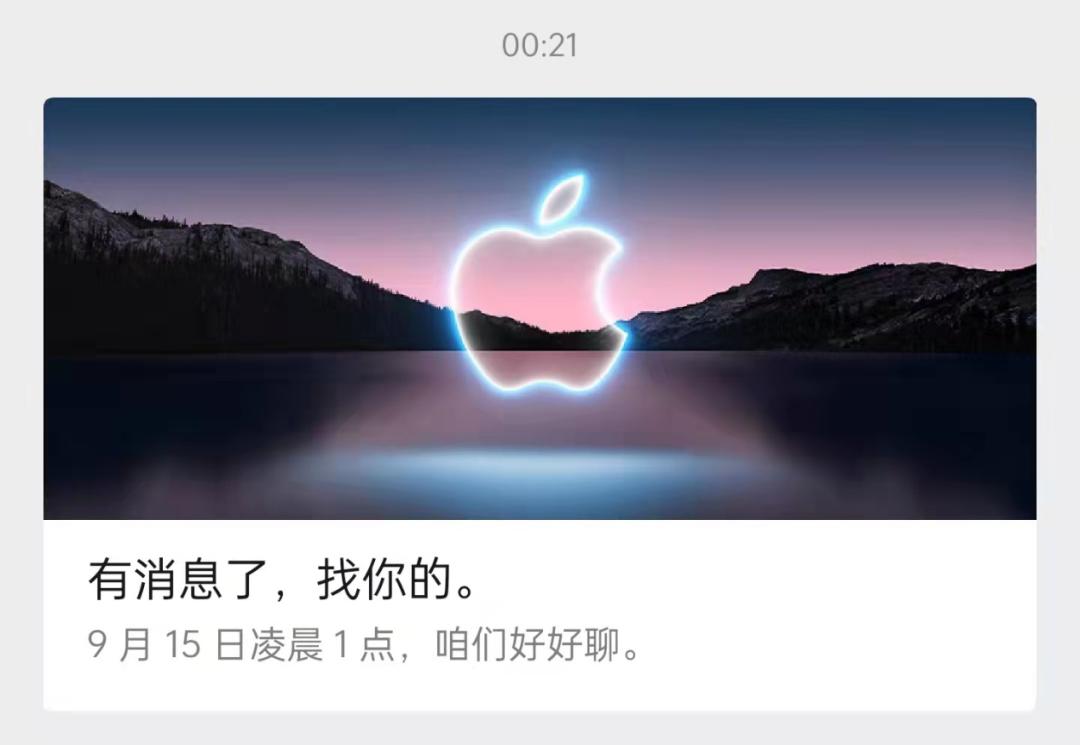 iPhone13将面世,苹果股价大涨,苹果汽车却传来坏消息:项目负责人跳槽了
