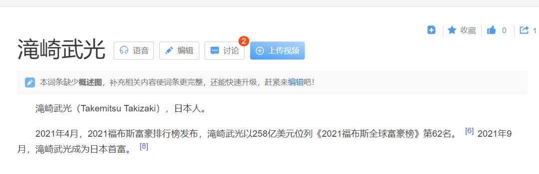 """日本首富换人:太神秘,官网连一张照片也没有,创业47年专攻""""硬科技"""""""