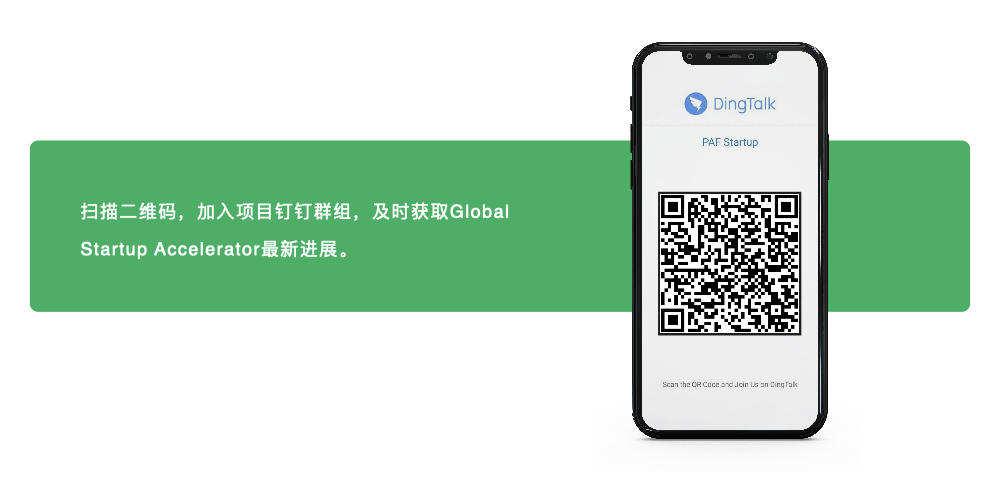 KrASIA x 阿里云Global Startup Accelerator全球招募启动