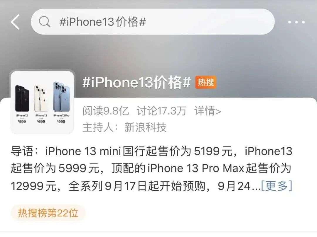 """""""iPhone13没啥新意……真香~"""""""