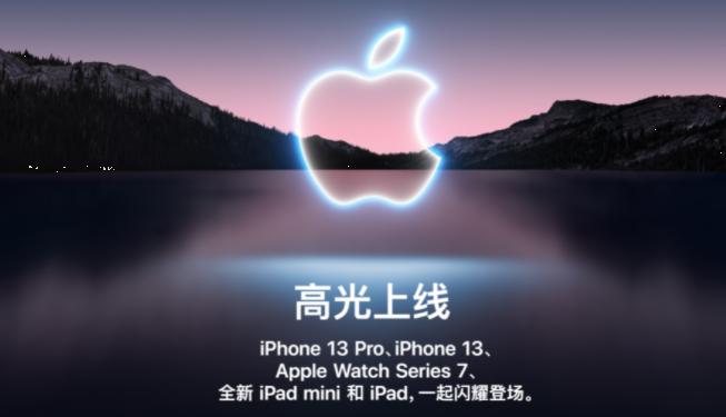 """iPhone 13系列很香,能让安卓""""顽固分子""""倒戈了吗?"""