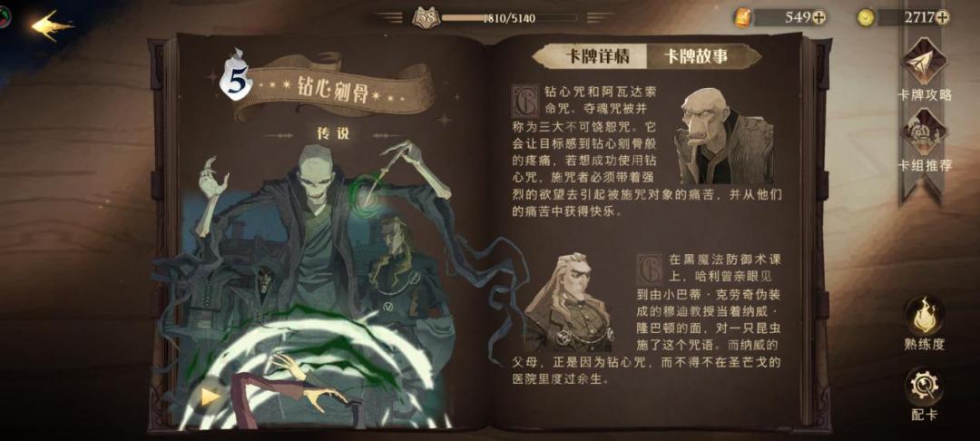 """《哈利波特:魔法觉醒》:网易二创""""阴阳师""""?"""
