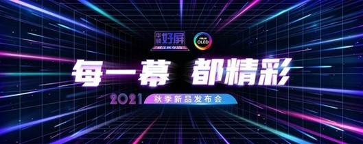 科氪 | 2021华硕秋季新品发布会,实力领衔高光时刻
