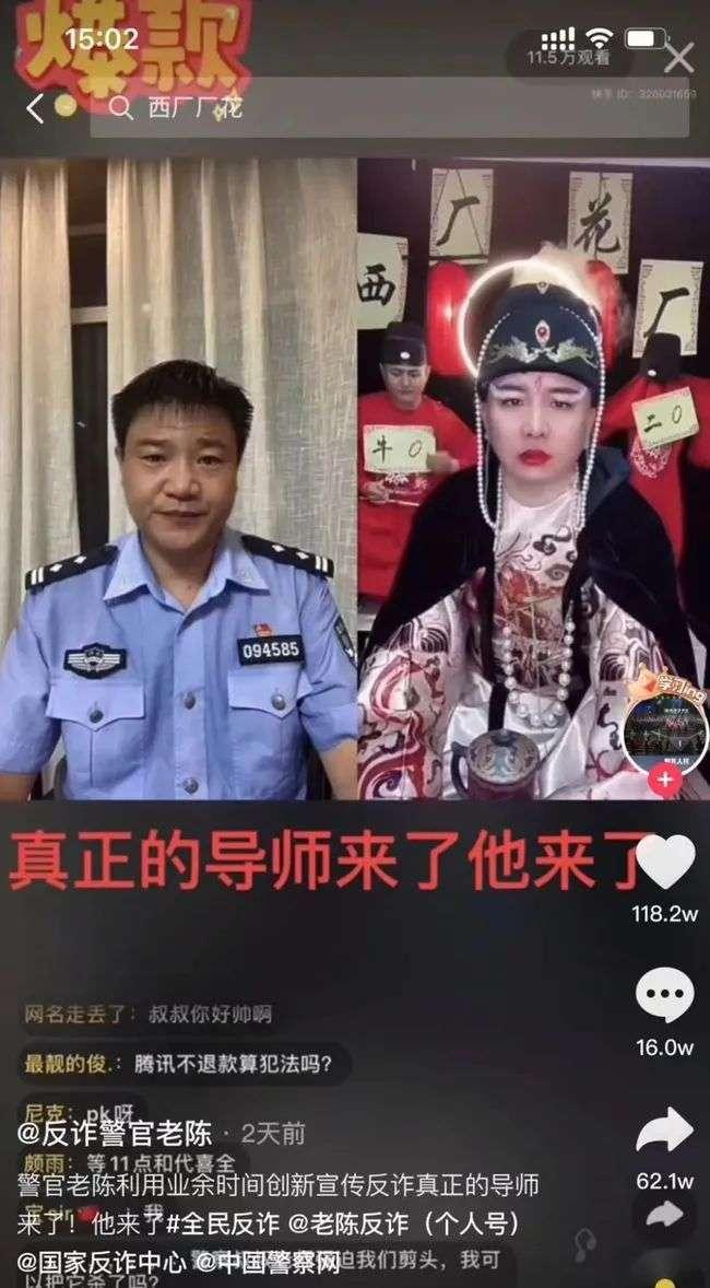 反诈警官老陈,把直播玩明白了?