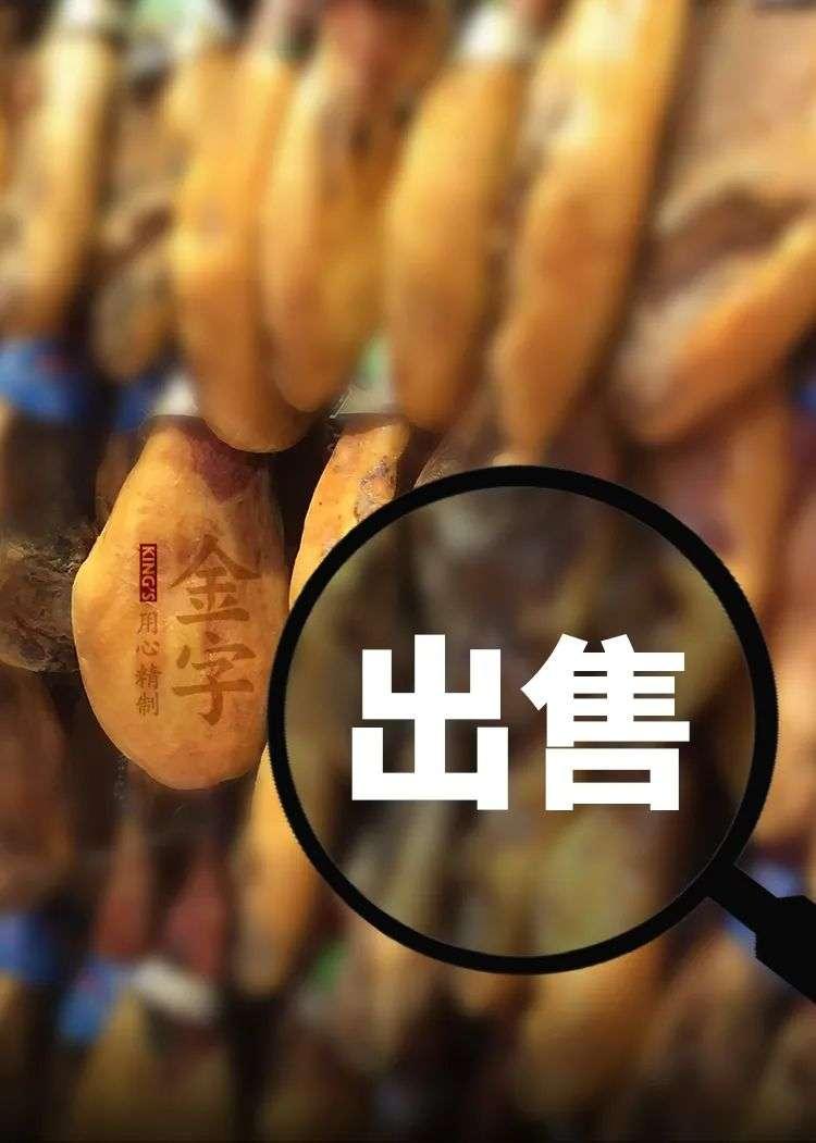 """金字火腿卖身""""牛散"""",背后""""92派""""大佬十年挣扎终离场?"""