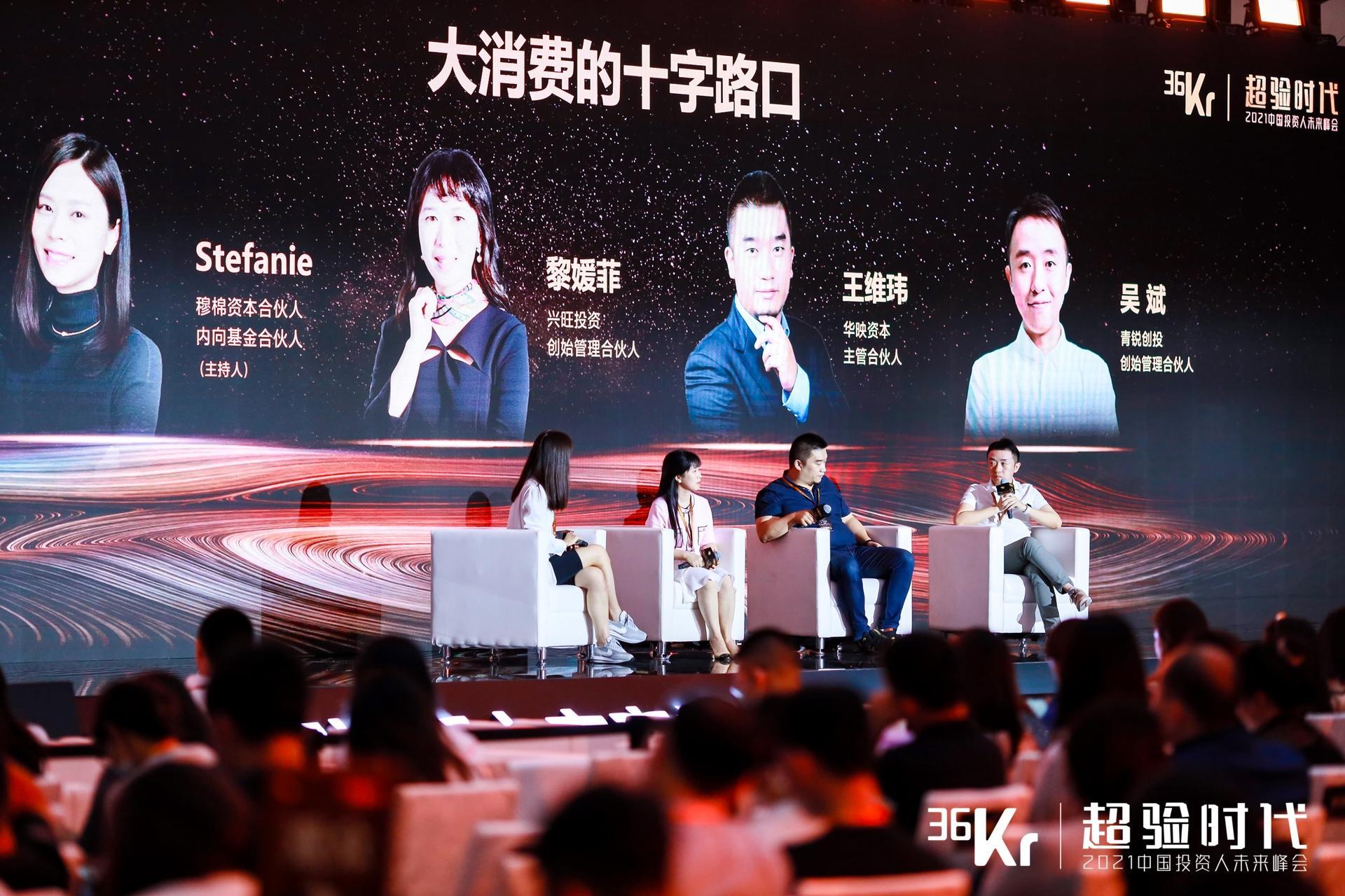 狂飙后的消费投资向哪走?我们问了四位经历过周期的投资人丨2021中国投资人未来峰会