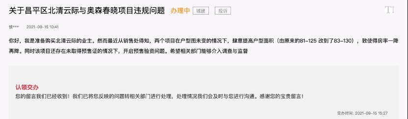 """中交、卓越、建发这些北京""""新面孔"""" 留给购房者的选择题"""