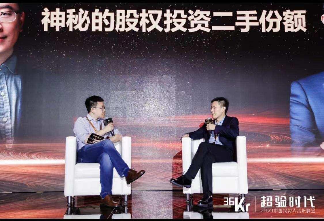 36氪CEO冯大刚巅峰对话歌斐资产董事长殷哲: S基金是流动性更好的PE投资  丨2021