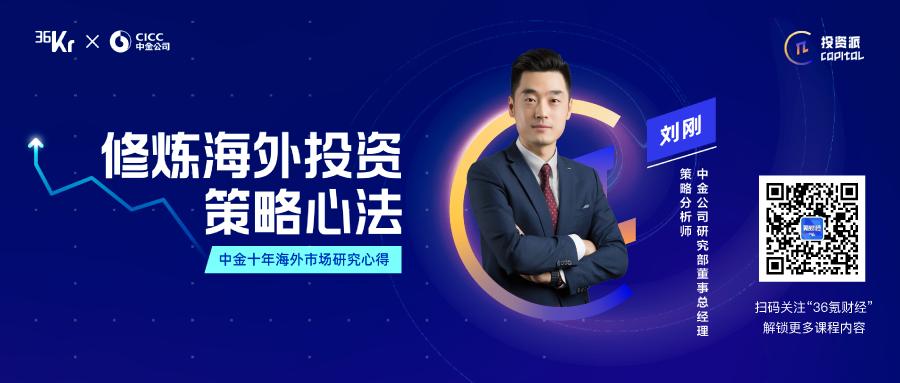 投资派丨中金刘刚:史上最强印钞机,6万亿美元刺激计划作用几何?