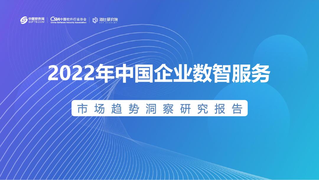 """022年值得关注的六大企业服务市场"""""""