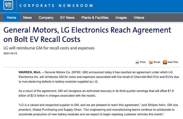 电动车起火,电池供应商担责:LG电池起火赔偿通用19亿美元达和解